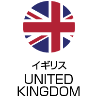 イギリス UNITED KINGDOM
