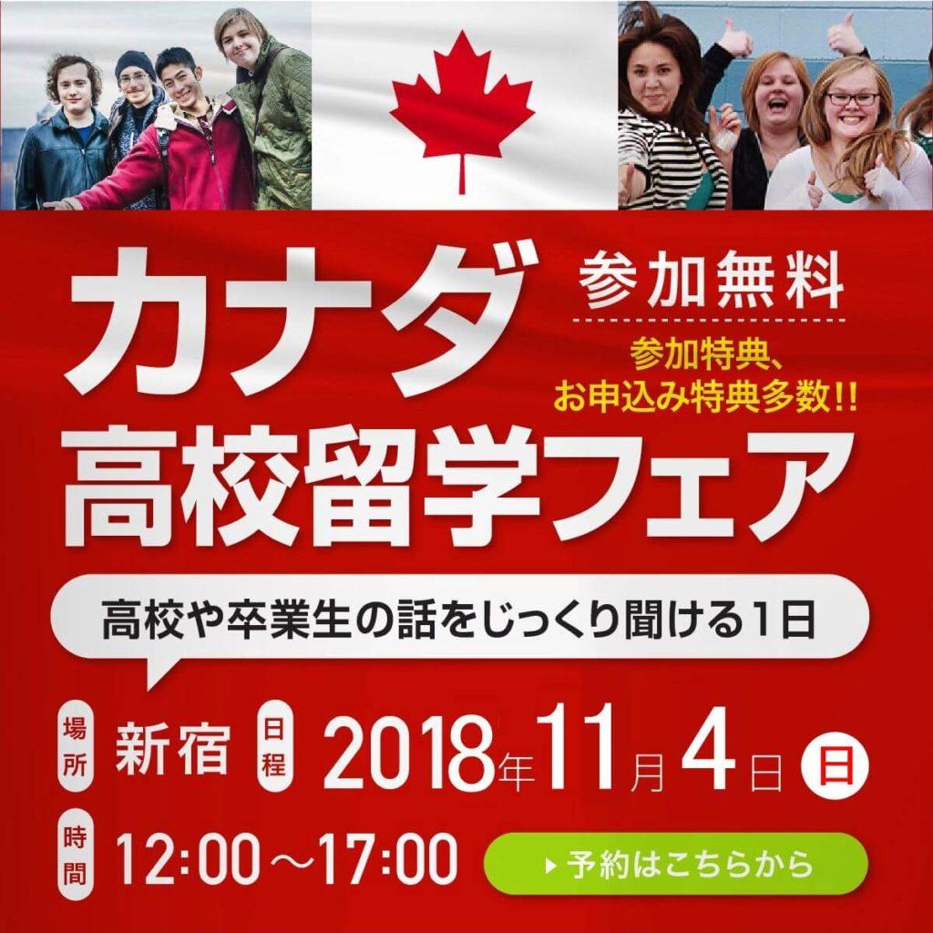 2018年カナダ高校留学フェア